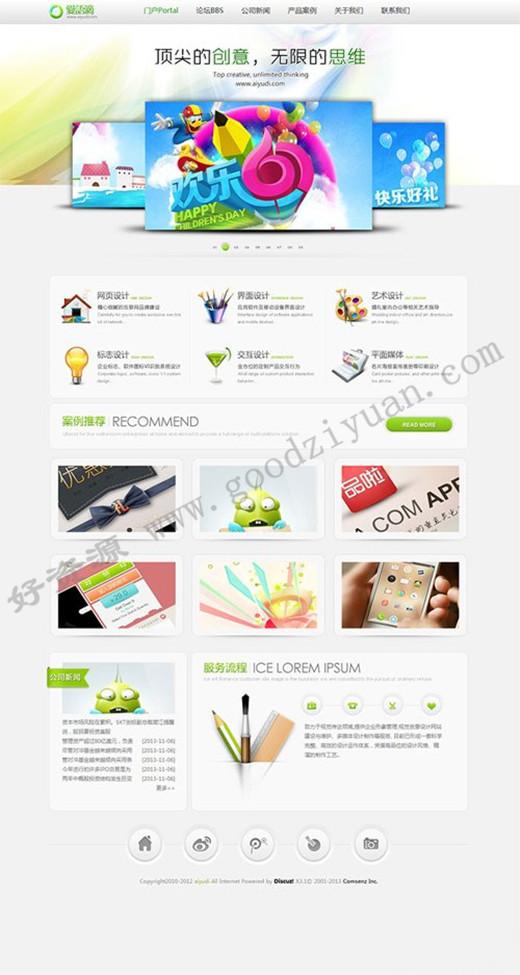 好资源:爱语滴_价值320元爱语滴企业5 GBK1.1 商业版