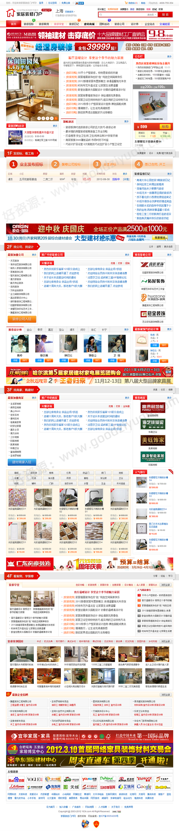 好资源:163K家居装修门户网站系统V2.6修复商业版