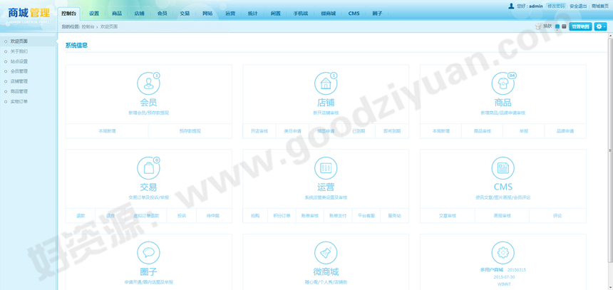 好资源:最新SHOPNC最新b2b2c多用户商城2015最新版(新增商家即时结算功能)