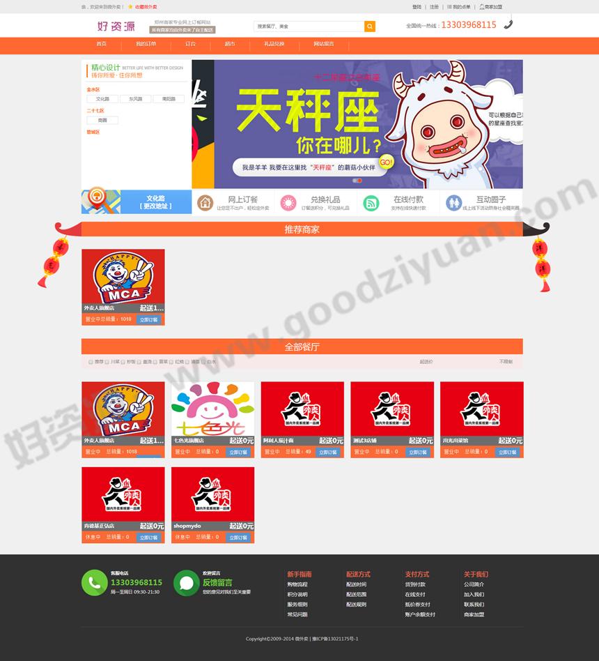 好资源:外卖人订餐系统v6.0商业版 微信订餐+wap订餐+快捷订餐(代客下单)+在线支付+订位+跑腿