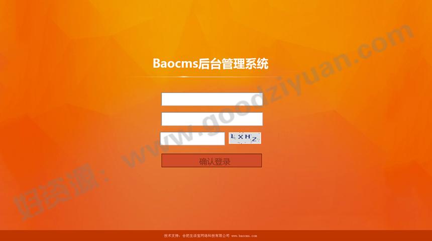 好资源:最新BAOCMS宝CMSV6.0白金版原版(地方O2O生活门户商城源码+手机版+微信)