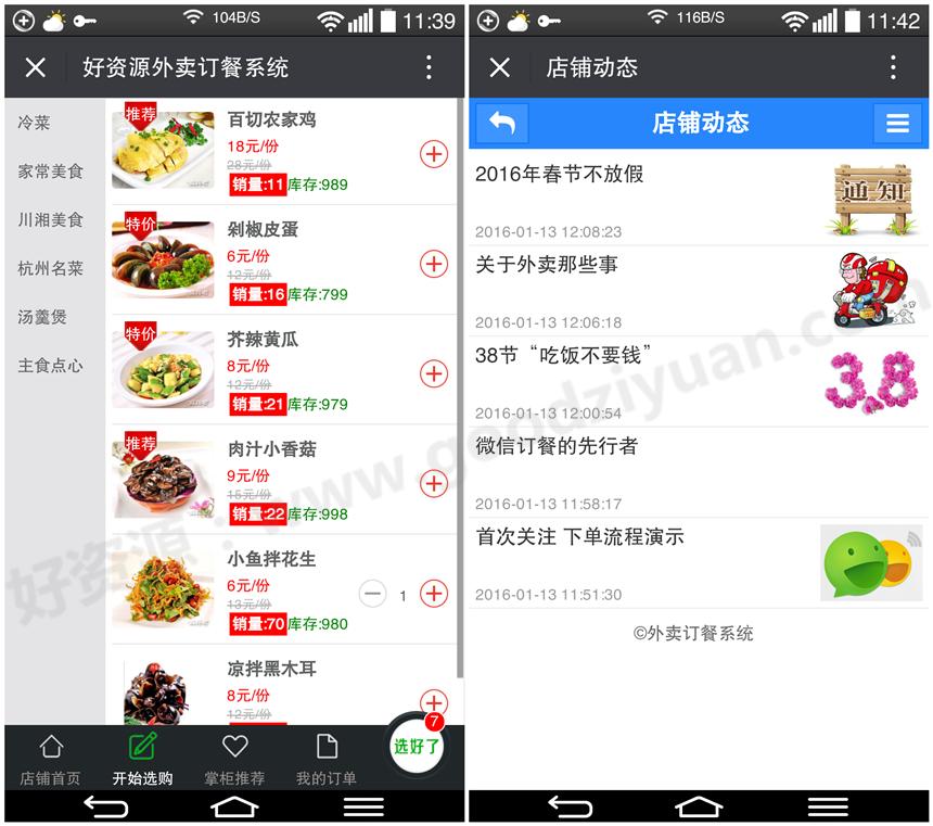 好资源:2016年最新微信外卖点餐系统(微擎内核+点餐+订餐+订单管理+活动)