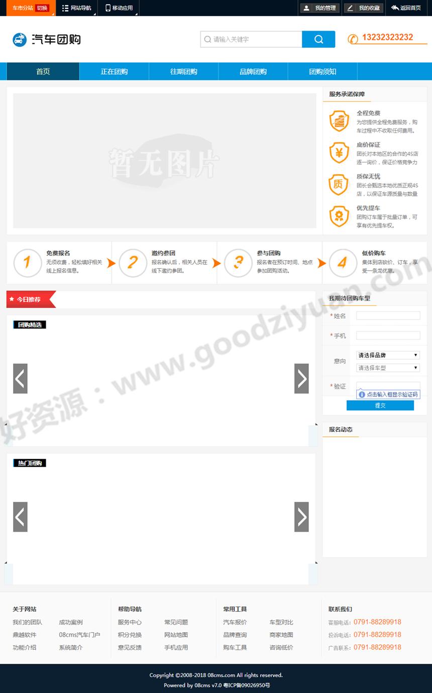 好资源:08cms汽车系统7.0旗舰版(车商城+团购+求购+论坛+二手车+报价+资讯)