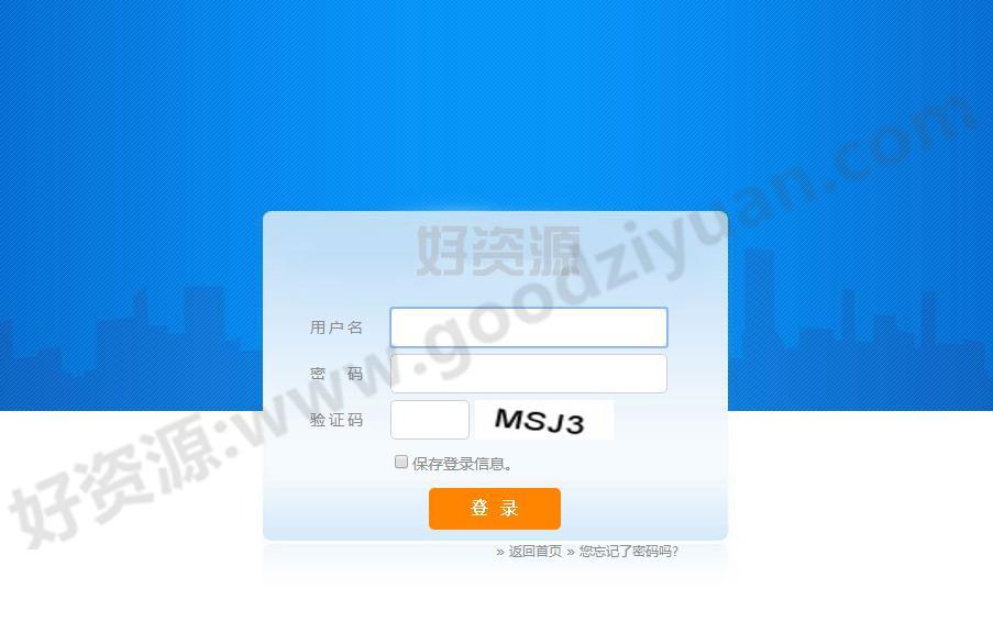 好资源:小京东商城二次开发V7.7版多用户商城(订单+促销+报表+会员管理)