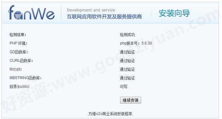 好资源:方维 5.0 O2O商城系统(分销+外卖+到店付)