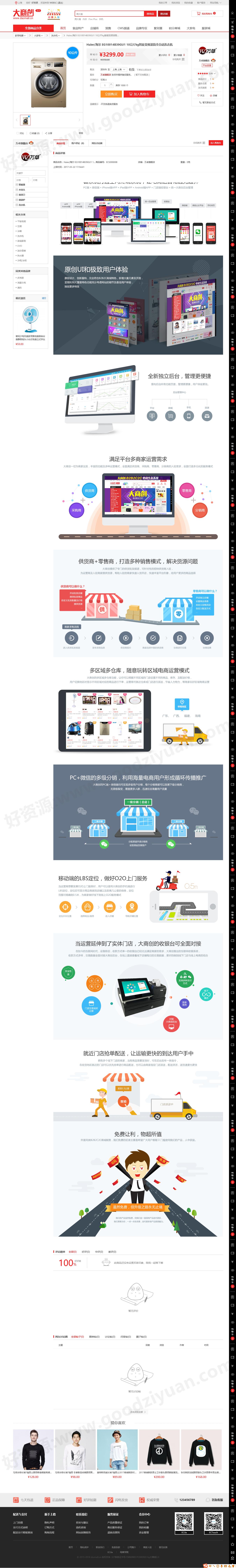 好资源:大商创商城V3.9(微信支付+微商城+分销代理+小程序+营销工具)